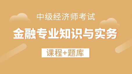 中级经济师-金融专业知识与实务(录播+题库)