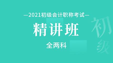 2021年初级会计职称精讲班(全两科)