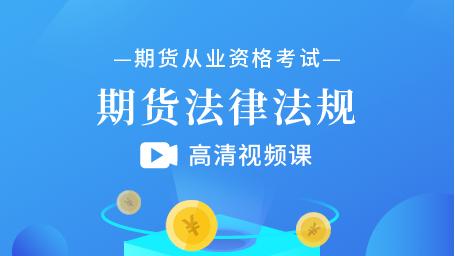 期货从业-期货法律法规-高清视频课