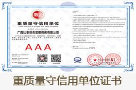 重质量守信用单位证书