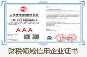 财税领域信用企业证书